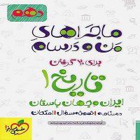 کتاب ماجراهای من و درسام تاریخ ایران و جهان باستان
