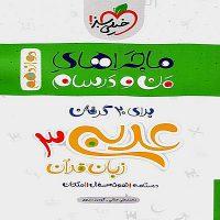 کتاب ماجراهای من و درسام عربی زبان قرآن دوازدهم