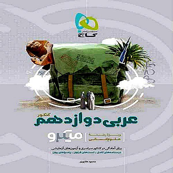 کتاب میکرو عربی دوازدهم