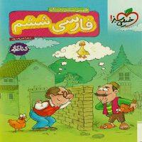 کتاب کار فارسی ششم ابتدایی خیلی سبز