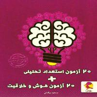 کتاب 20 آزمون استعداد تحلیلی و هوش