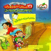 کتاب 31 استان + شهر تهران آزمون های ورودی
