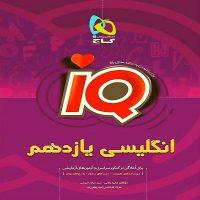 کتاب IQ زبان انگلیسی یازدهم