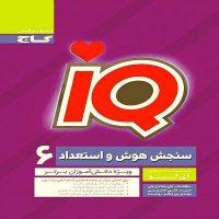 کتاب IQ سنجش هوش و استعداد ششم ابتدایی