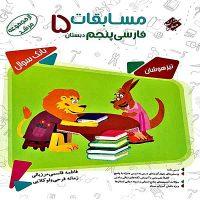 کتاب مسابقات فارسی پنجم ابتدایی مرشد مبتکران
