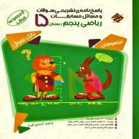 کتاب مسابقات ریاضی پنجم مرشد جلد دوم