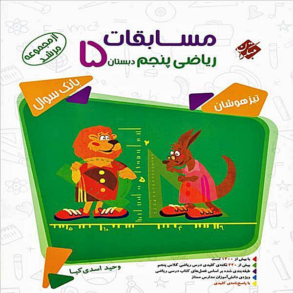 کتاب مسابقات ریاضی پنجم مرشد جلد اول