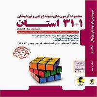 کتاب مجموعه آزمون های نمونه دولتی و تیزهوشان ششم