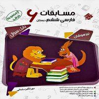 کتاب مسابقات فارسی ششم مرشد مبتکران