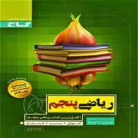 کتاب سیرتاپیاز ریاضی پنجم ابتدایی