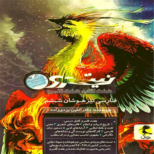 کتاب فارسی تیزهوشان ششم ابتدایی نیترو جلد دوم