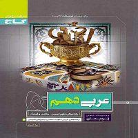 کتاب پرسمان عربی دهم