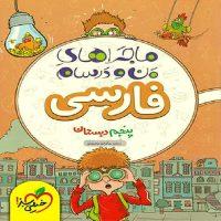 کتاب ماجراهای من و درسام فارسی پنجم ابتدایی