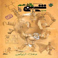 کتاب تست شیمی یازدهم بازرگانی جلد دوم مبتکران