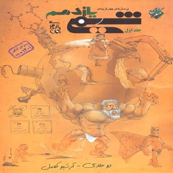 کتاب تست شیمی یازدهم بازرگانی جلد اول مبتکران
