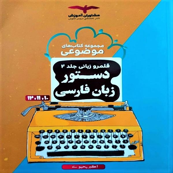 کتاب قلمرو زبانی مشاوران جلد دوم